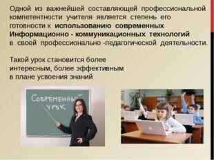 Одной из важнейшей составляющей профессиональной компетентности учителя