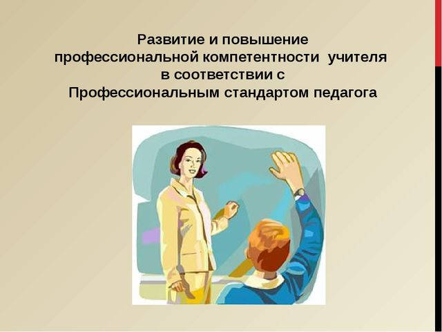 Развитие и повышение профессиональной компетентности учителя в соответствии с...