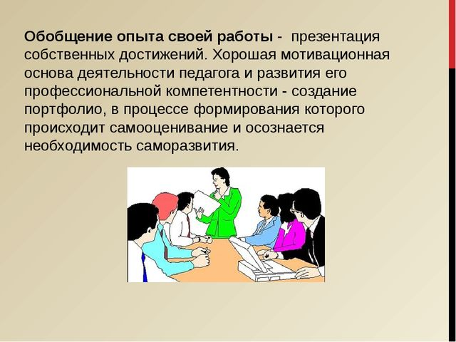 Обобщение опыта своей работы - презентация собственных достижений. Хорошая мо...