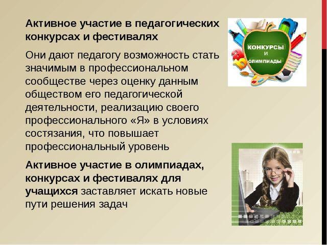Активное участие в педагогических конкурсах и фестивалях Они дают педагогу во...