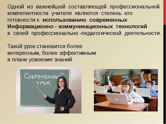 Одной из важнейшей составляющей профессиональной компетентности учителя...