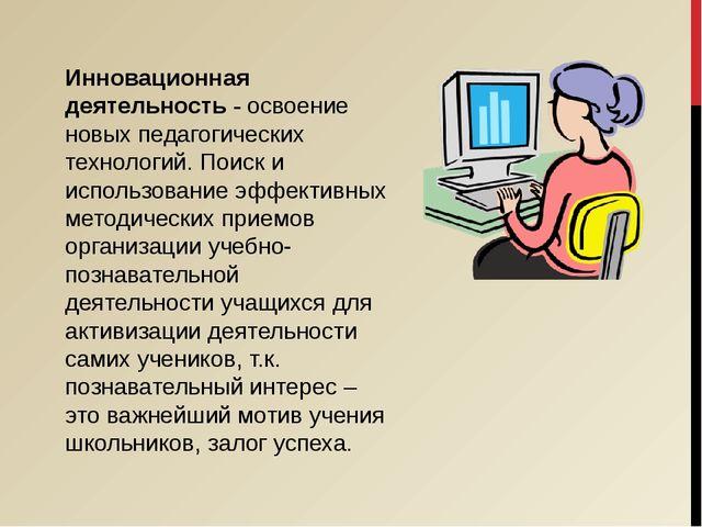 Инновационная деятельность - освоение новых педагогических технологий. Поиск...