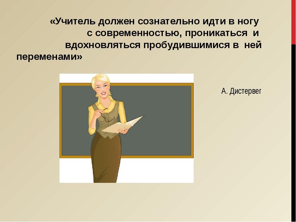 «Учитель должен сознательно идти в ногу с современностью, проникаться и вдохн...