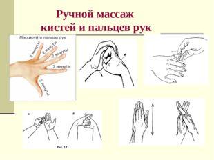 Ручной массаж кистей и пальцев рук