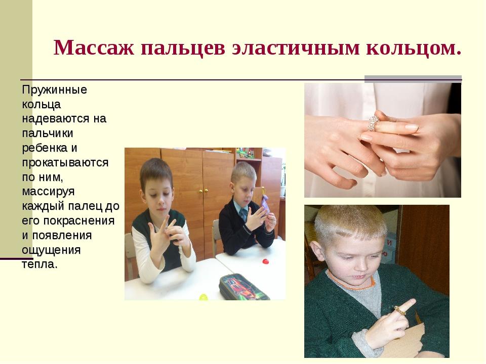 Массаж пальцев эластичным кольцом. Пружинные кольца надеваются на пальчики ре...