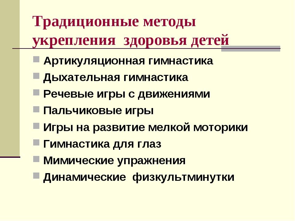 Традиционные методы укрепления здоровья детей Артикуляционная гимнастика Дыха...