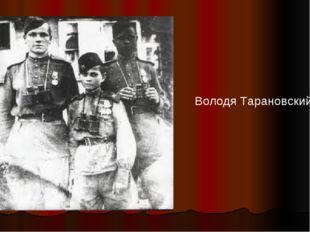 Володя Тарановский