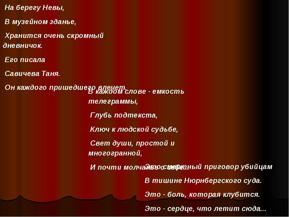 В каждом слове - емкость телеграммы, Глубь подтекста, Ключ к людской судьбе,...