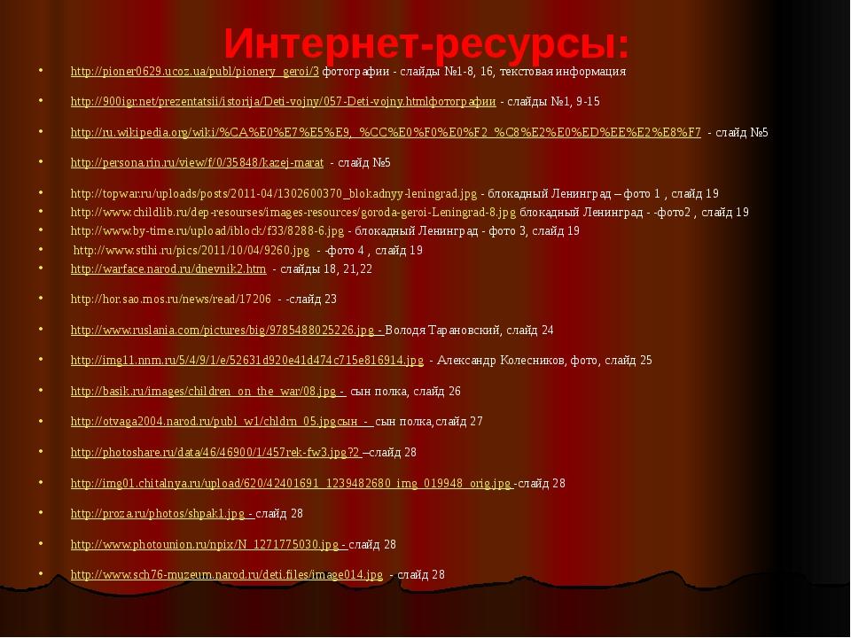 Интернет-ресурсы: http://pioner0629.ucoz.ua/publ/pionery_geroi/3 фотографии -...