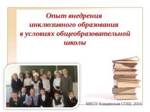 Опыт внедрения инклюзивного образования в условиях общеобразовательной школы