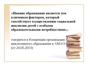«Именно образование является тем ключевым фактором, который способствует осу
