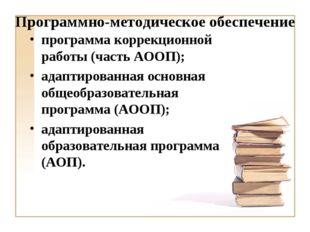 Программно-методическое обеспечение программа коррекционной работы (часть АОО