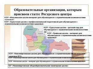 Образовательные организации, которым присвоен статус Ресурсного центра КОУ «И