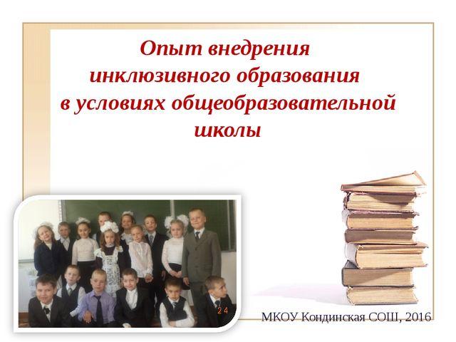 Опыт внедрения инклюзивного образования в условиях общеобразовательной школы...