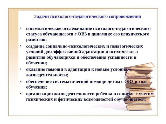 Задачи психолого-педагогического сопровождения систематическое отслеживание п...