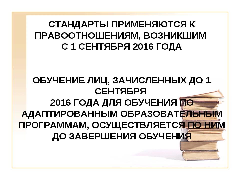 СТАНДАРТЫ ПРИМЕНЯЮТСЯ К ПРАВООТНОШЕНИЯМ, ВОЗНИКШИМ С 1 СЕНТЯБРЯ 2016 ГОДА ОБУ...