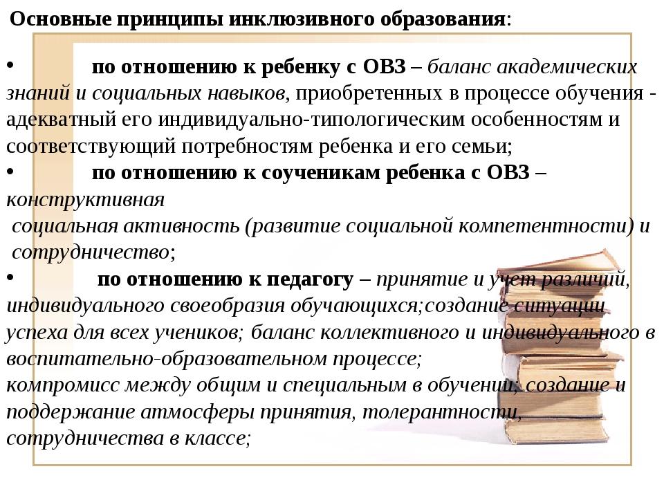 Основные принципы инклюзивного образования: по отношению к ребенку с ОВЗ – ба...
