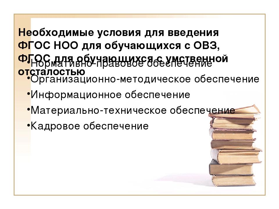 Необходимые условия для введения ФГОС НОО для обучающихся с ОВЗ, ФГОС для об...