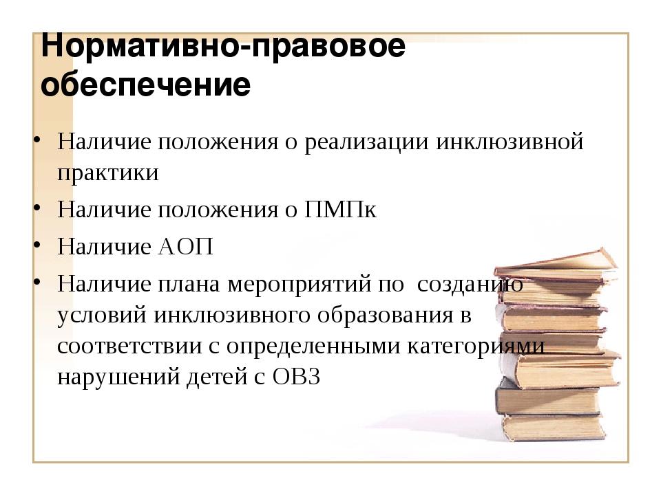 Нормативно-правовое обеспечение Наличие положения о реализации инклюзивной пр...