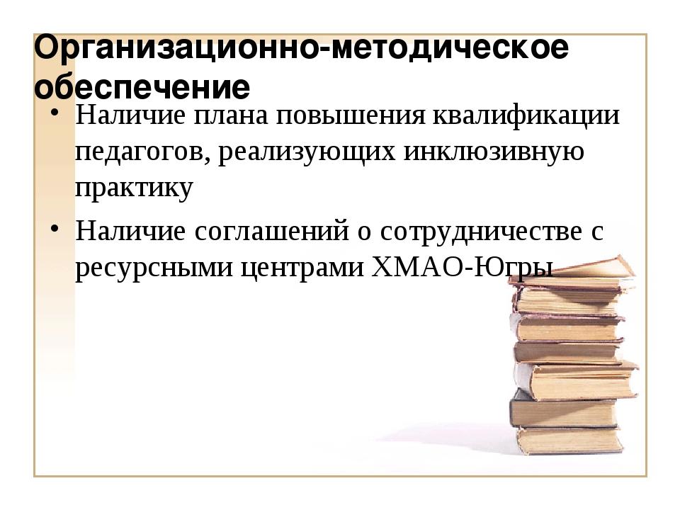 Организационно-методическое обеспечение Наличие плана повышения квалификации...