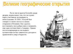Росло число врагов Колумба среди дворян, недовольных тем, что он сурово кара