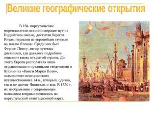 В 16в. португальские мореплаватели освоили морские пути в Индийском океане,