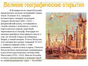 В Испании после смерти Колумба продолжалась посылка экспедиций в новые земли