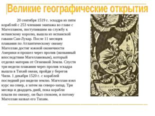 20 сентября 1519 г. эскадра из пяти кораблей с 253 членами экипажа во главе
