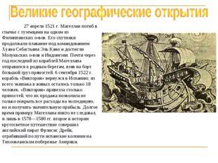 27 апреля 1521 г. Магеллан погиб в стычке с туземцами на одном из Филиппинск