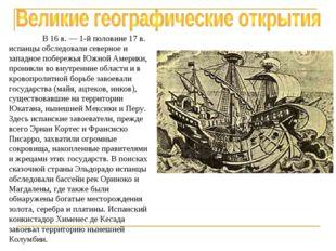 В 16 в. — 1-й половине 17 в. испанцы обследовали северное и западное побереж