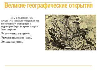 Во 2-й половине 16 в. — начале 17 в. испанцы совершили ряд тихоокеанских экс