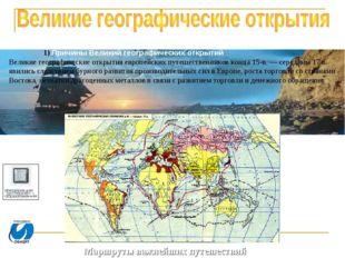1) Причины Великий географических открытий Великие географические открытия е