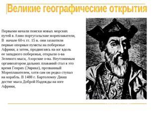 2) Великие мореплаватели Первыми начали поиски новых морских путей в Азию п