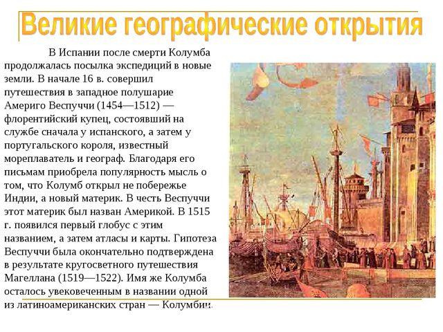 В Испании после смерти Колумба продолжалась посылка экспедиций в новые земли...