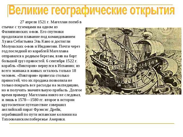 27 апреля 1521 г. Магеллан погиб в стычке с туземцами на одном из Филиппинск...