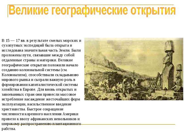 3) Итоги Великих географических открытий В 15 — 17 вв. в результате смелых мо...
