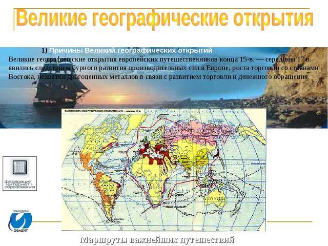 1) Причины Великий географических открытий Великие географические открытия е...