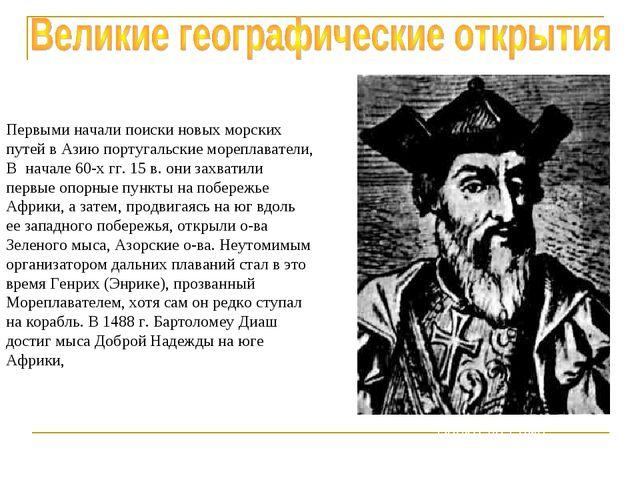 2) Великие мореплаватели Первыми начали поиски новых морских путей в Азию п...