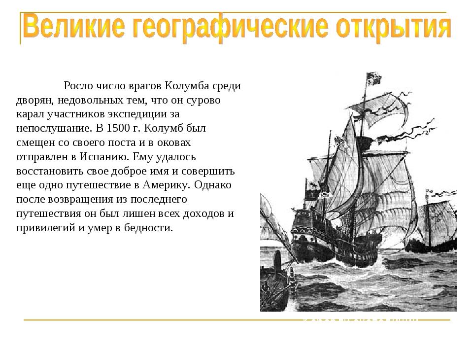 Росло число врагов Колумба среди дворян, недовольных тем, что он сурово кара...