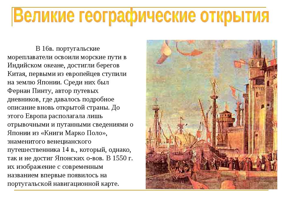 В 16в. португальские мореплаватели освоили морские пути в Индийском океане,...
