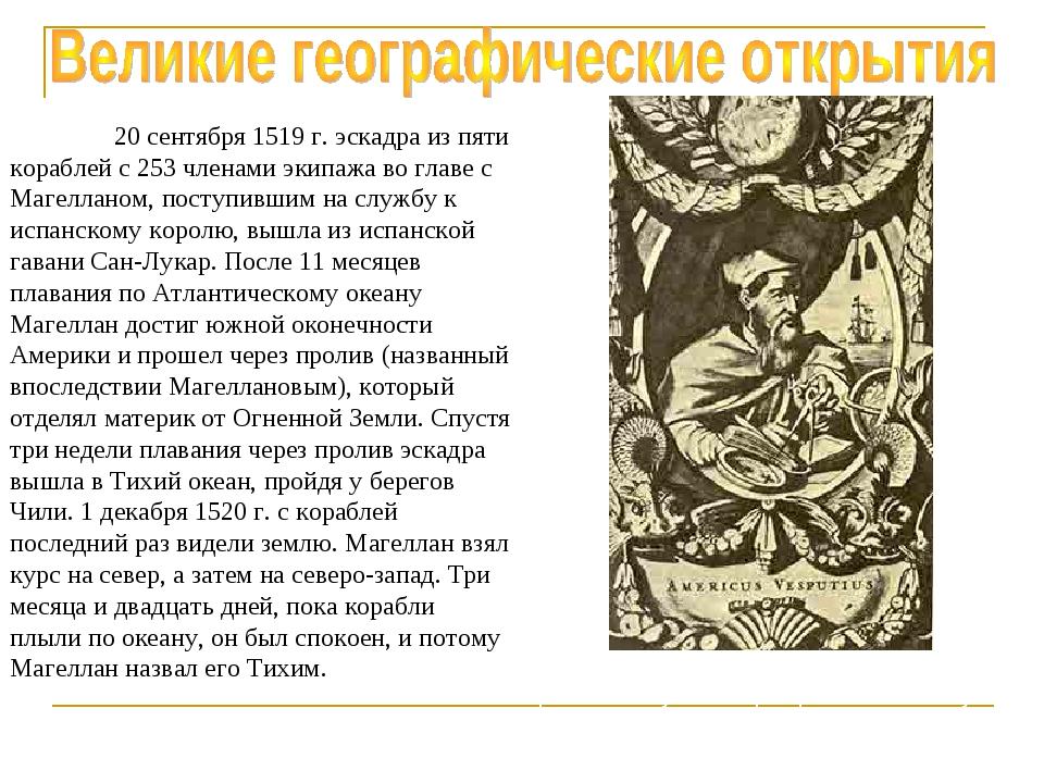 20 сентября 1519 г. эскадра из пяти кораблей с 253 членами экипажа во главе...