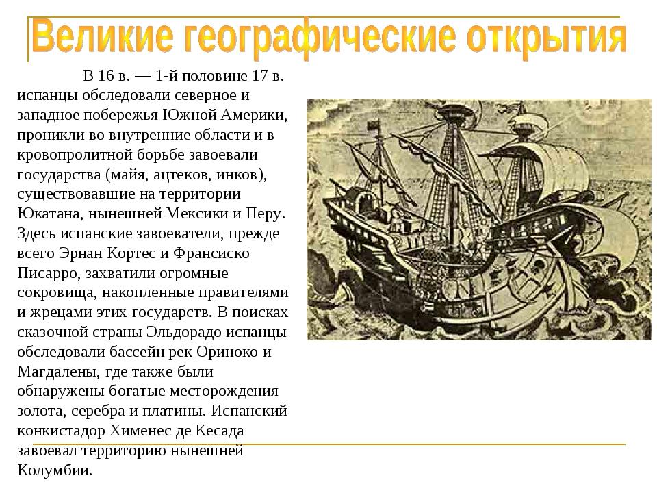 В 16 в. — 1-й половине 17 в. испанцы обследовали северное и западное побереж...