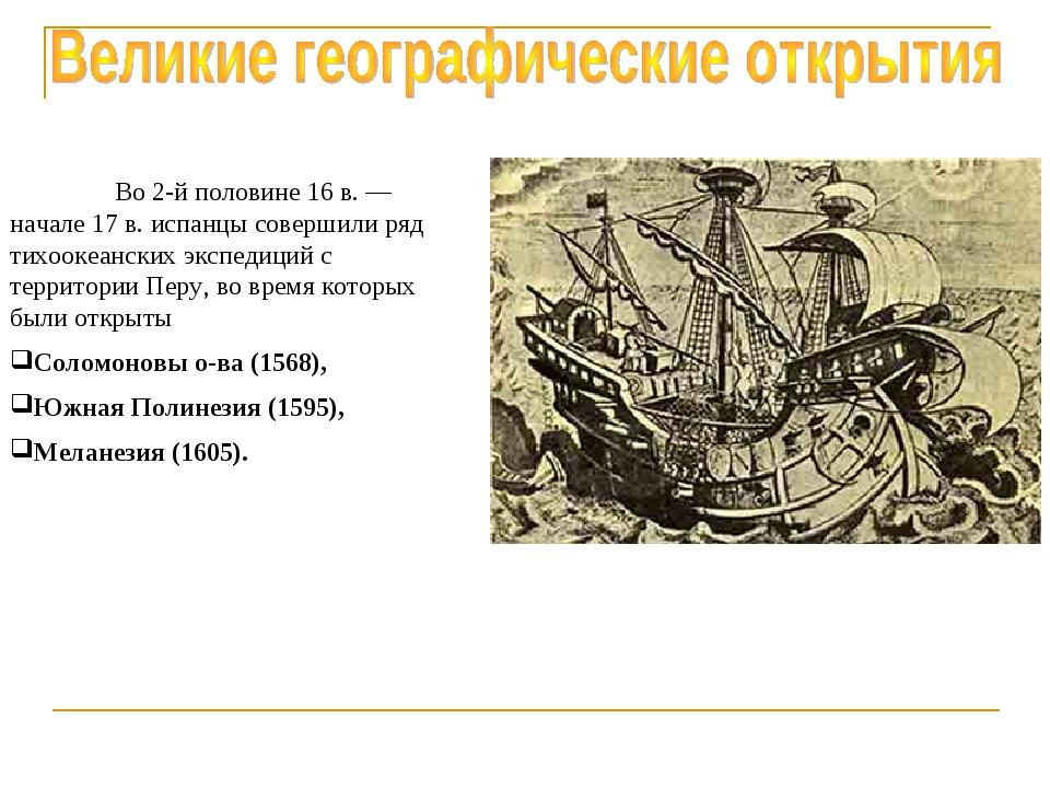Во 2-й половине 16 в. — начале 17 в. испанцы совершили ряд тихоокеанских экс...