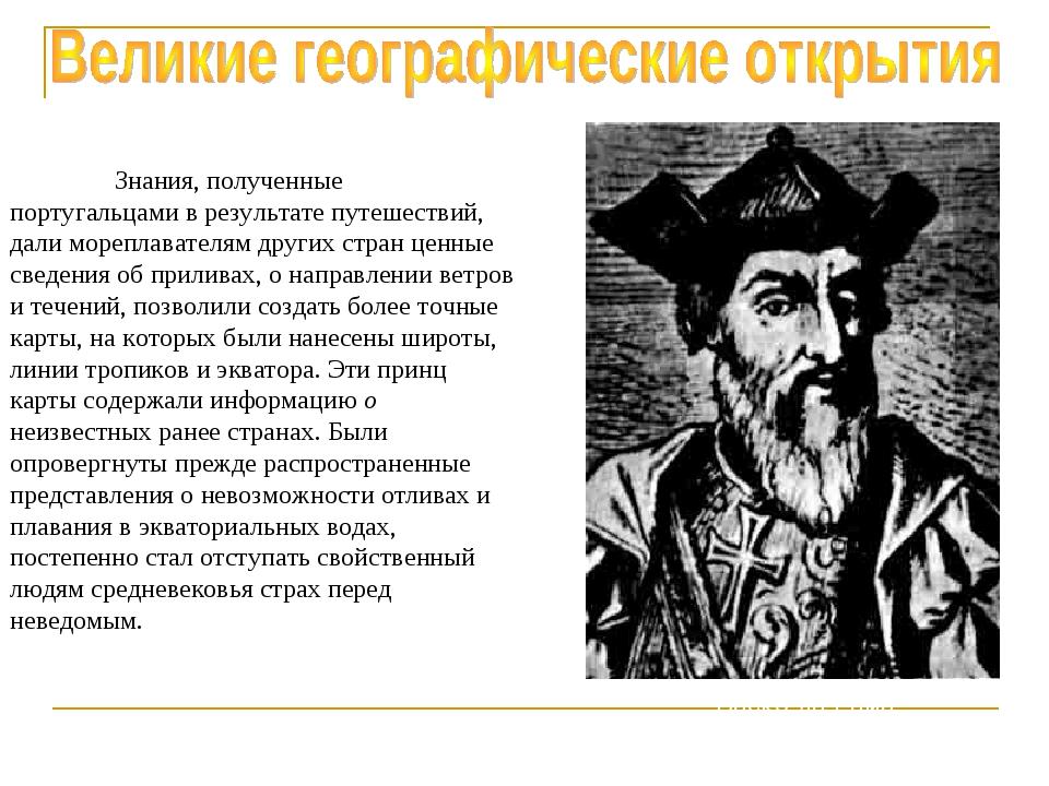 Знания, полученные португальцами в результате путешествий, дали мореплавател...