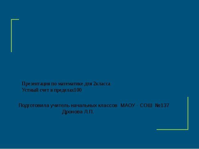 Презентация по математике для 2класса Устный счет в пределах100 Подготовила у...