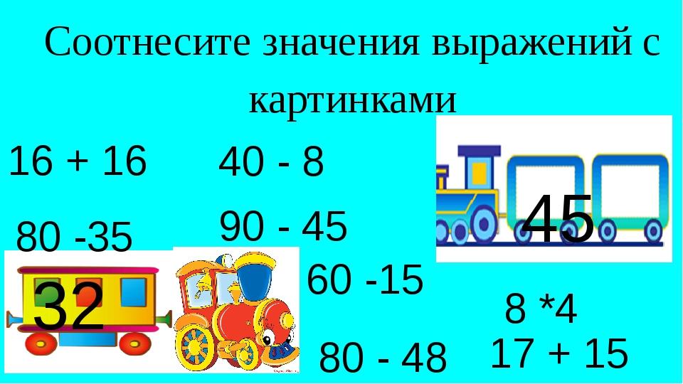 Соотнесите значения выражений с картинками 45 32 80 -35 40 - 8 60 -15 80 - 48...