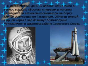 В исторический день 12 апреля 1961 г. Ушел в космос корабль «Восток» с первы