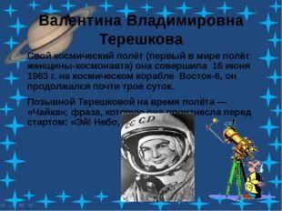 Валентина Владимировна Терешкова Свой космический полёт (первый в мире полёт