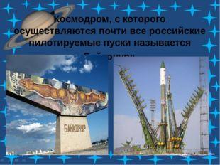 Космодром, с которого осуществляются почти все российские пилотируемые пуски