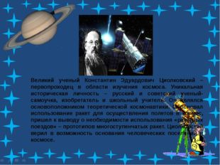 Великий ученый Константин Эдуардович Циолковский – первопроходец в области из